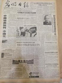 《光明日报》【河南博物院在郑州落成,在全国新建馆中面积居首;妇女运动先驱帅孟奇遗体昨火化,有照片】