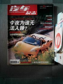 汽车杂志 2000.9