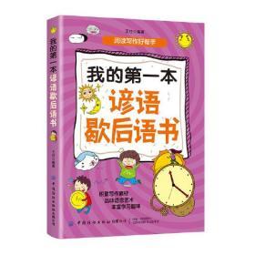 我的第一本谚语歇后语书