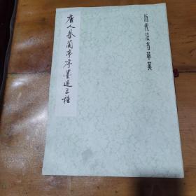 历代法书萃英(唐人摹兰亭序墨迹三种)8开
