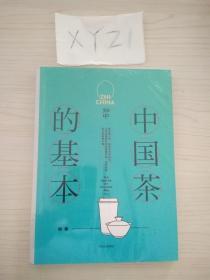 知中(中国茶的基本特集)