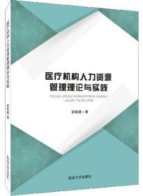 医疗机构人力资源管理理论与实践