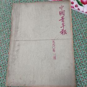 中国青年报一九六0年三月合订本,31日残,其它完整品佳)