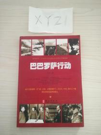 第二次世界大战全程纪实系列丛书:巴巴罗萨行动