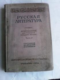 Русская  литература    俄文原版      俄罗斯文学   卷二
