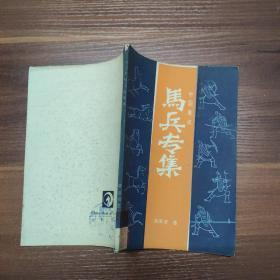 中国象棋马兵专集-