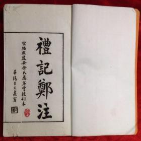 礼记郑注 宋绍熙建安余氏万卷堂校刊本 1937年