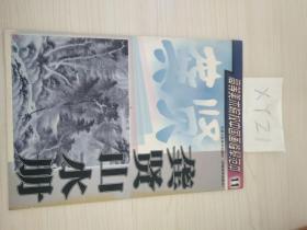 高等美术院校中国画临摹范本:龚贤山水册