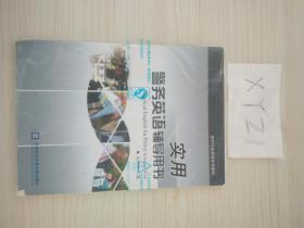 涉外行业英语系列教材:实用警务英语辅导用书