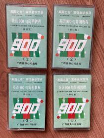 美国之音英语教学节目:《英语900句简明教程》磁带1—4盒,书1本