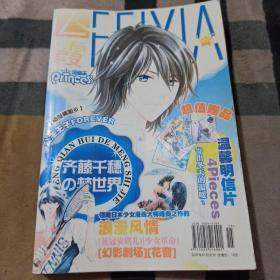 飞霞.少女漫画志(试刊) 2009年1月