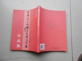 全国第三届妇女书法篆刻展作品集