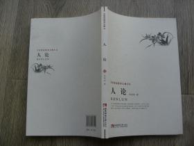 张楚廷教育文集 人论 作者签赠本