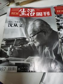 三联生活周刊2018、5