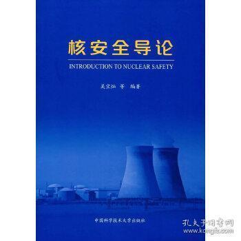 核安全导论