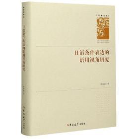 日语条件表达的语用视角研究/学者文库