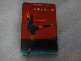 1971年赤军女性中队(红色娘子军)16张全【218】