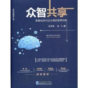 众智共享:智能化时代企业组织管理创新