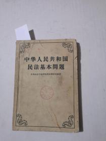 中华人民共和国民法基本问题 (见图)