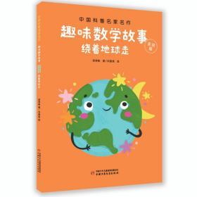 中国科普名家名作·趣味数学专辑·美绘版:绕着地球走