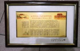热烈庆祝西藏和平解放五十周年