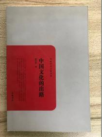 中国文化的出路