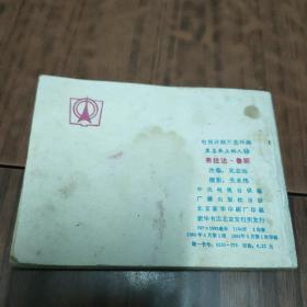 黑名单上的人10—弗拉达.鲁斯(箱12)