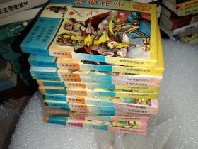 秦宝宝系列(全套7卷14册存6卷12册合售)94年1印