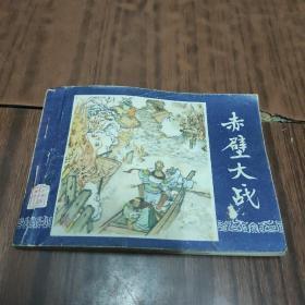 三国演义连环画之二十三—赤壁之战(箱12)