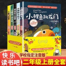 小学生名家经典快乐阅读书系 二年级上册 5册 快乐读书吧二年级上课外书阅读 小鲤鱼跳龙门 一只想飞的猫小狗的小房子孤独的小螃蟹歪脑袋木头桩