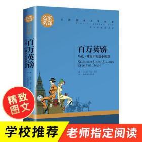 名家名译世界经典文学名著—百万英镑 马克·吐温中短篇小说集