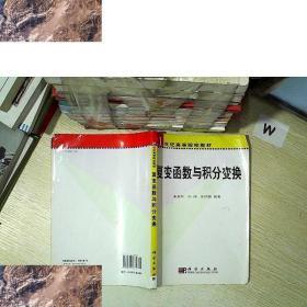 【现货】复变函数与积分变换  .宋叔尼、孙涛、张国伟科学出版社9