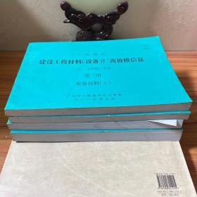 建设工程材料(设备)厂商价格信息  全四册