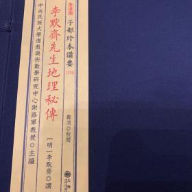李默斋先生地理秘传
