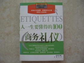 人一生要懂得的100商务礼仪(改变人一生的智慧书系)(10品)