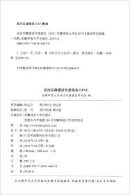 法治安徽建设年度报告(2018)