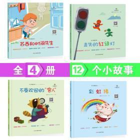 正版全新好习惯赢未来 婴儿早教绘本3-4-5岁宝宝书籍 幼儿图书2-3-4-6-10岁儿童启蒙益智读物认知 性格情商行为培养教育绘本幼儿园阅读绘本