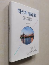 韩文原版(创新的熔炉)