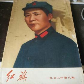 红旗1973.8