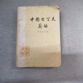 中国哲学史简编