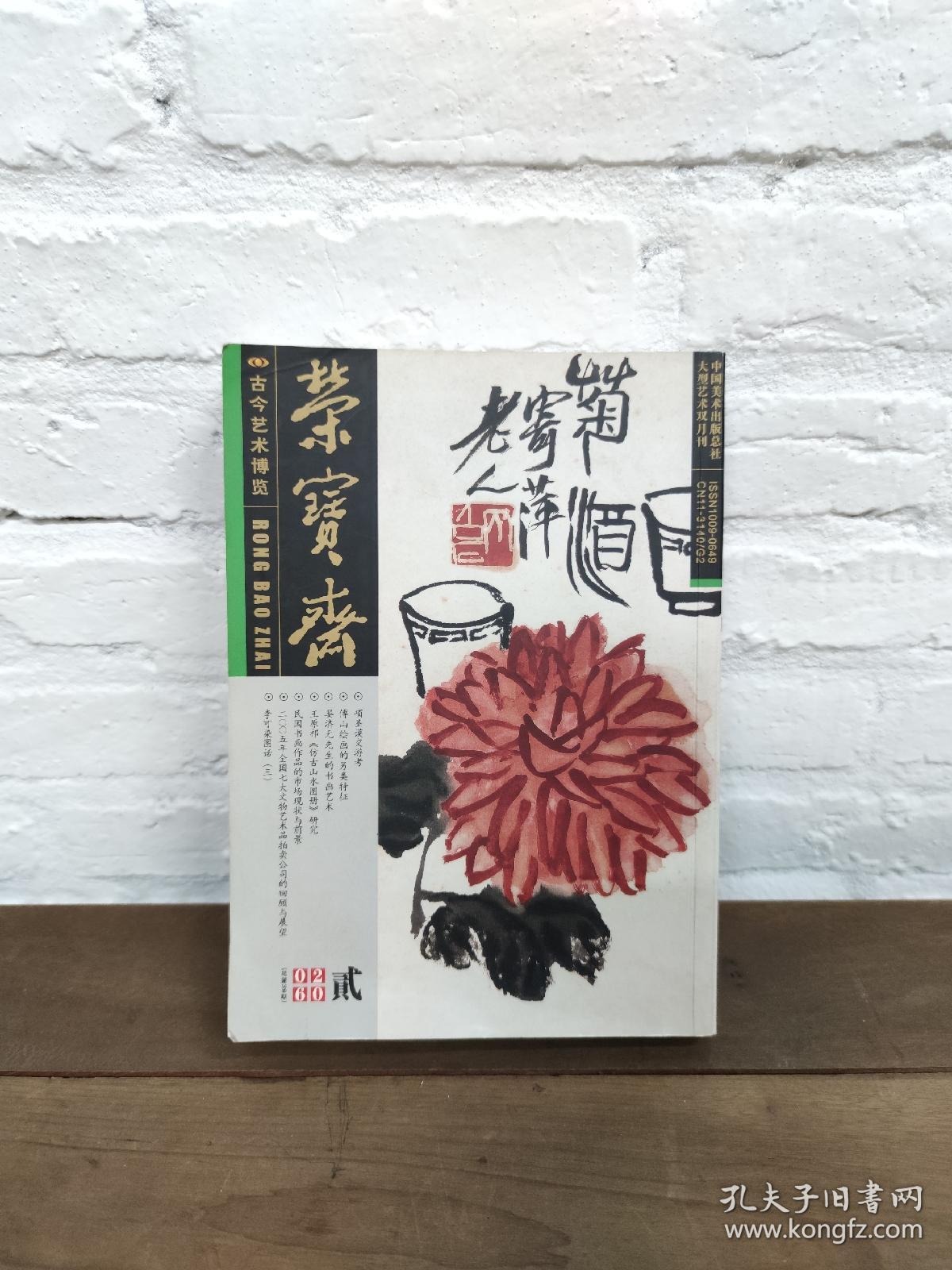 荣宝斋2006..3(总第39期)