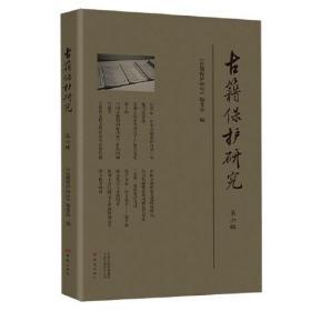 古籍保护研究 第6辑