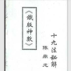 【复印本】陈鼎龙-铁板神数十九法秘解
