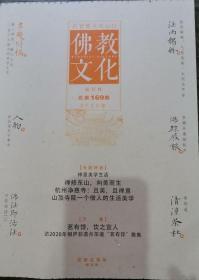 佛教文化(双月刊,2020年第5期,总第169期)  本期专题特稿~禅意美学生活 中国佛教协会主办杂志期刊 定价20.00元