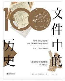 《文件中的历史》--改变世界历史进程的100份文件
