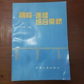 刚构-连续组合桥梁