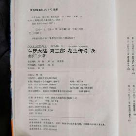 斗罗大陆第三部龙王传说25 唐家三少