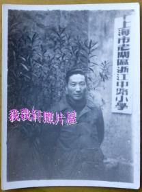老照片:上海市老闸区浙江中路小学,校门牌,解放初期,此校校长:张世信。——(老闸区,1945年由上海市设置。在今上海市区中部。以区内有老闸桥得名。1956年撤销,并入黄浦区。)【陌上花开系列】
