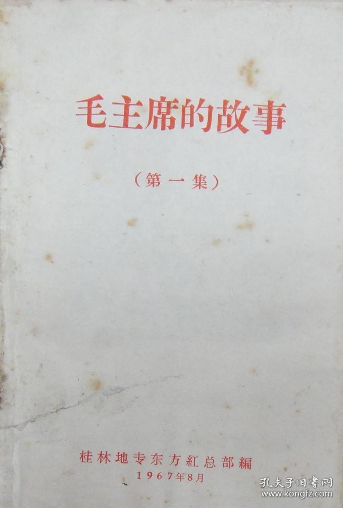 毛主席的故事(第一集)