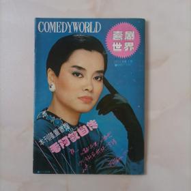 喜剧世界,1991年第1期 首刊毛阿敏自传等